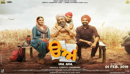 Uda Aida (Official Trailer). Punjabi Movie